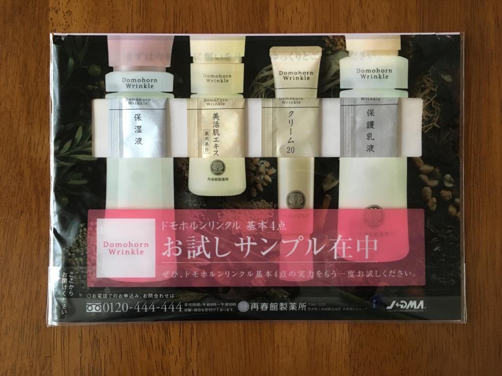 f:id:sakuta_toto:20171030125135j:plain