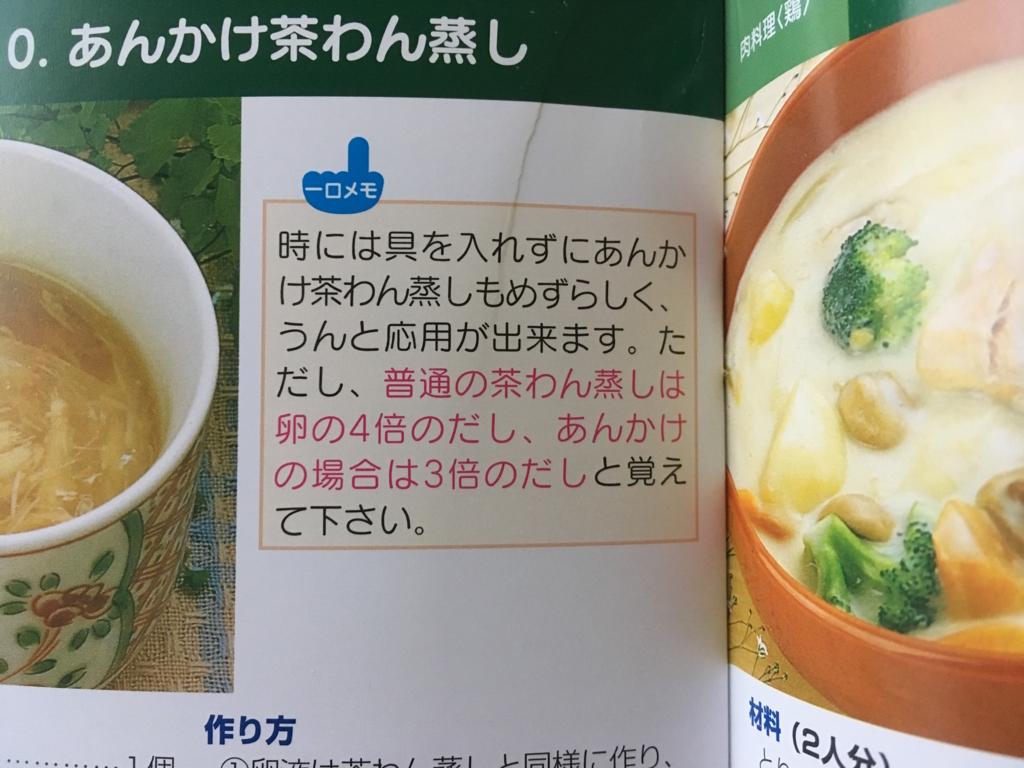 f:id:sakuta_toto:20171108191411j:plain