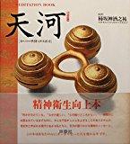 天河(てんかわ)―スーパー・サイキック・スポット (Meditation Book)