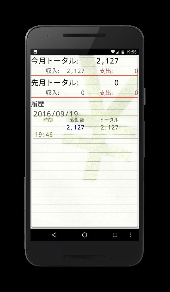 f:id:sakutarou2017:20160919201602p:plain