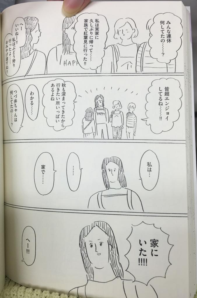 f:id:sakuya12r:20170111011626j:plain