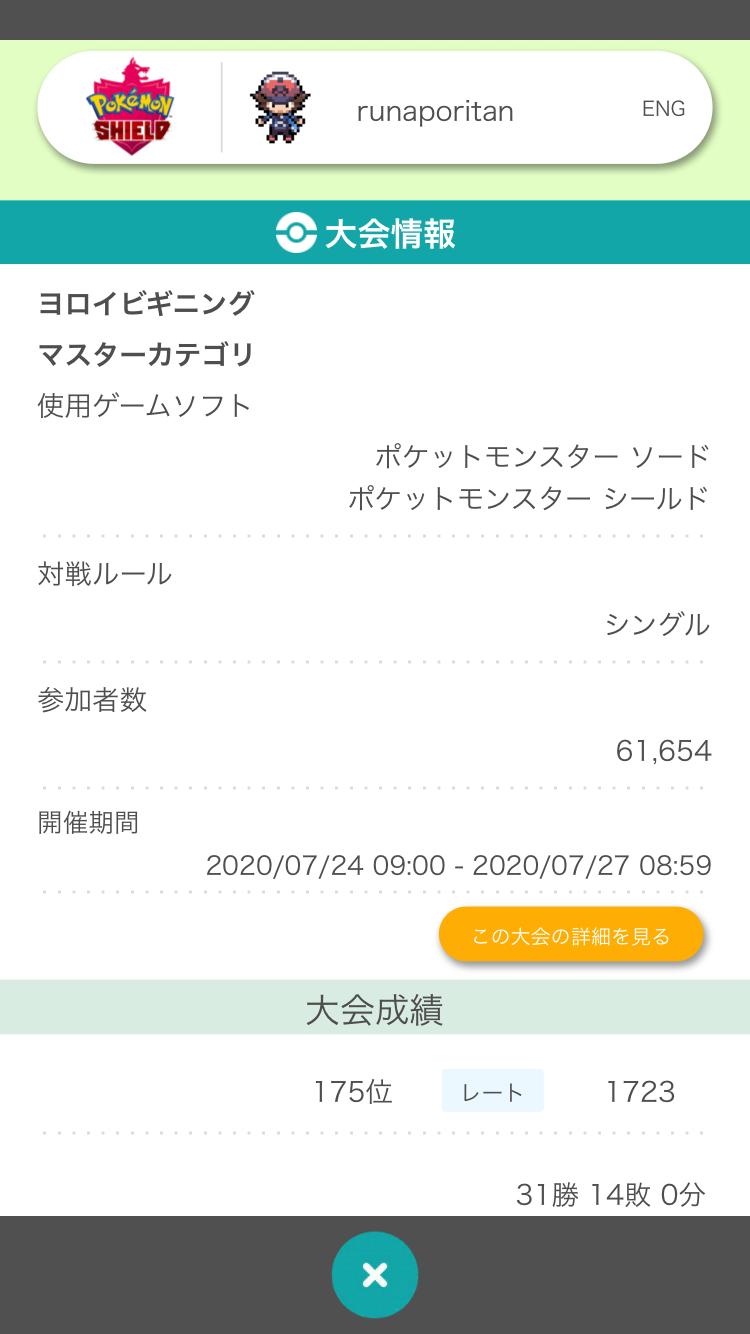 f:id:sakuya_fairithm:20200727230125p:image
