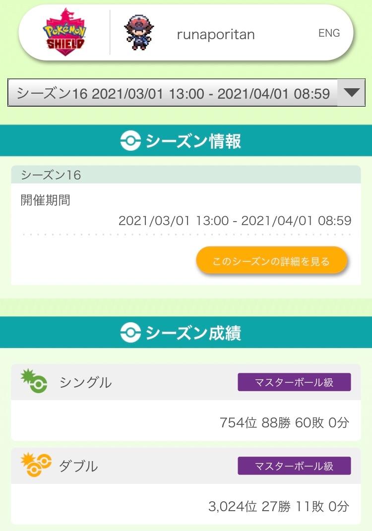 f:id:sakuya_fairithm:20210401130718j:image
