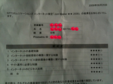 合格★★2009