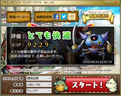 f:id:sakuya_golf:20200824225016j:plain