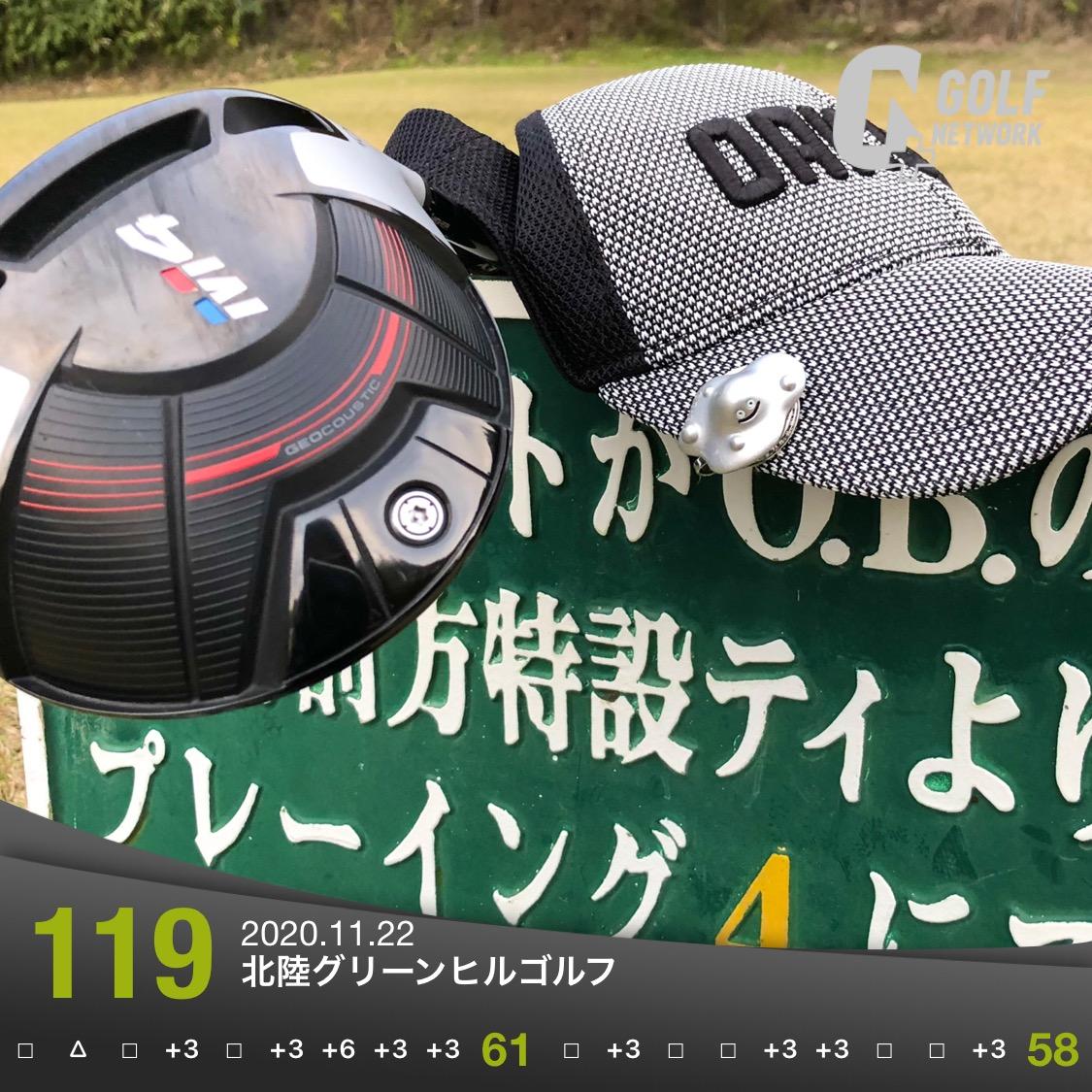 f:id:sakuya_golf:20201123154511j:plain