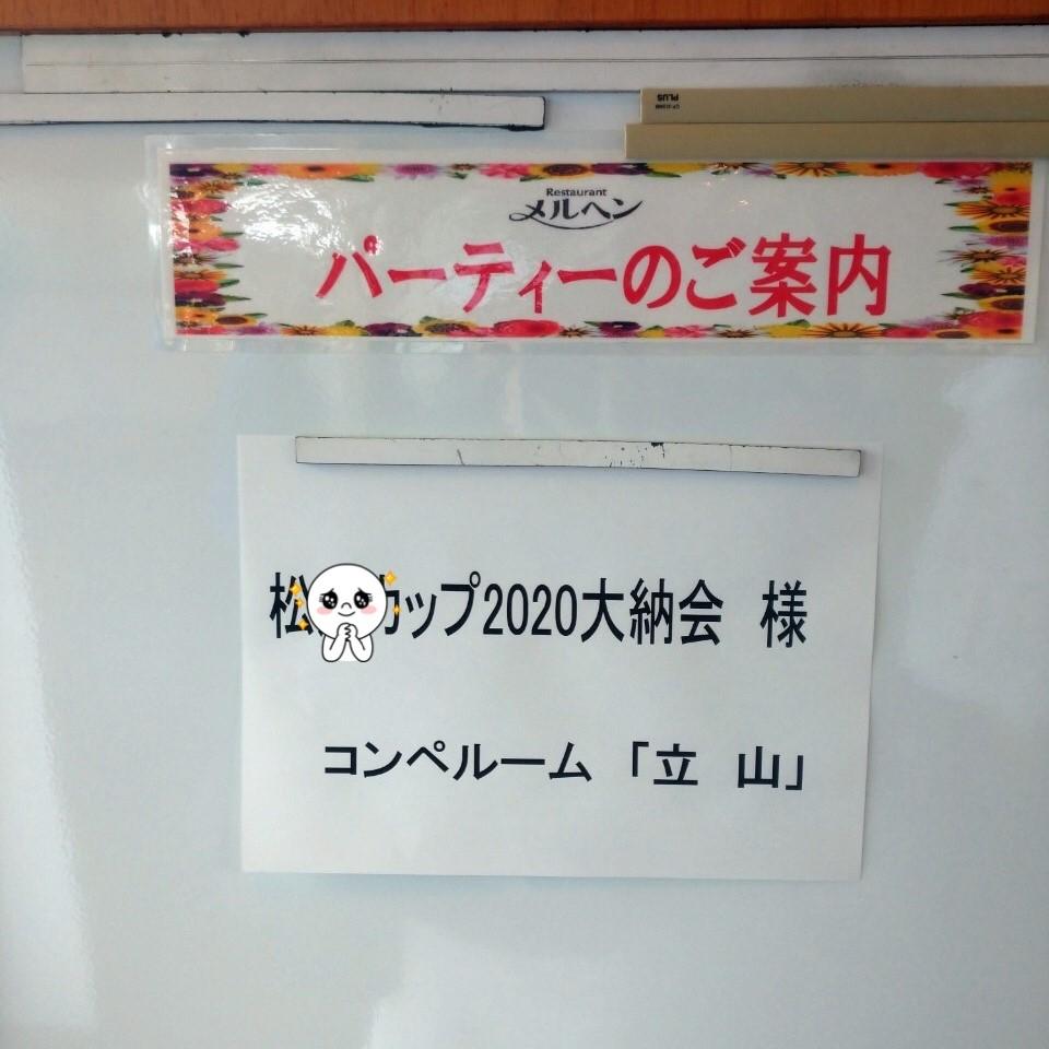 f:id:sakuya_golf:20201206163824j:plain