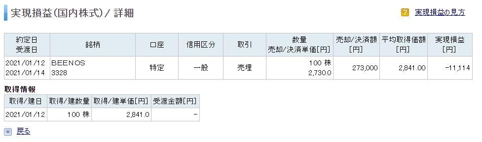 f:id:sakuya_golf:20210131152843j:plain