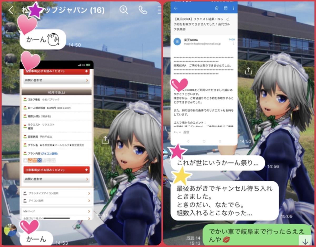 f:id:sakuya_golf:20210210211030j:plain