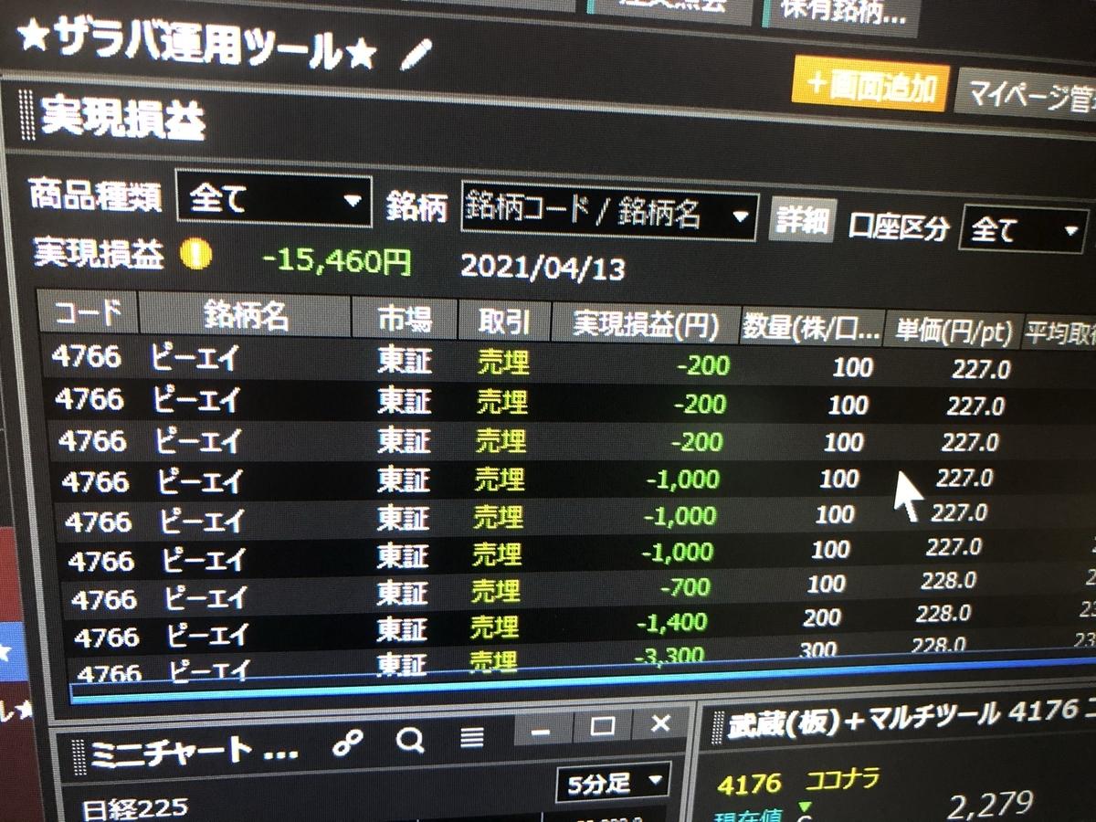 f:id:sakuya_golf:20210413172339j:plain