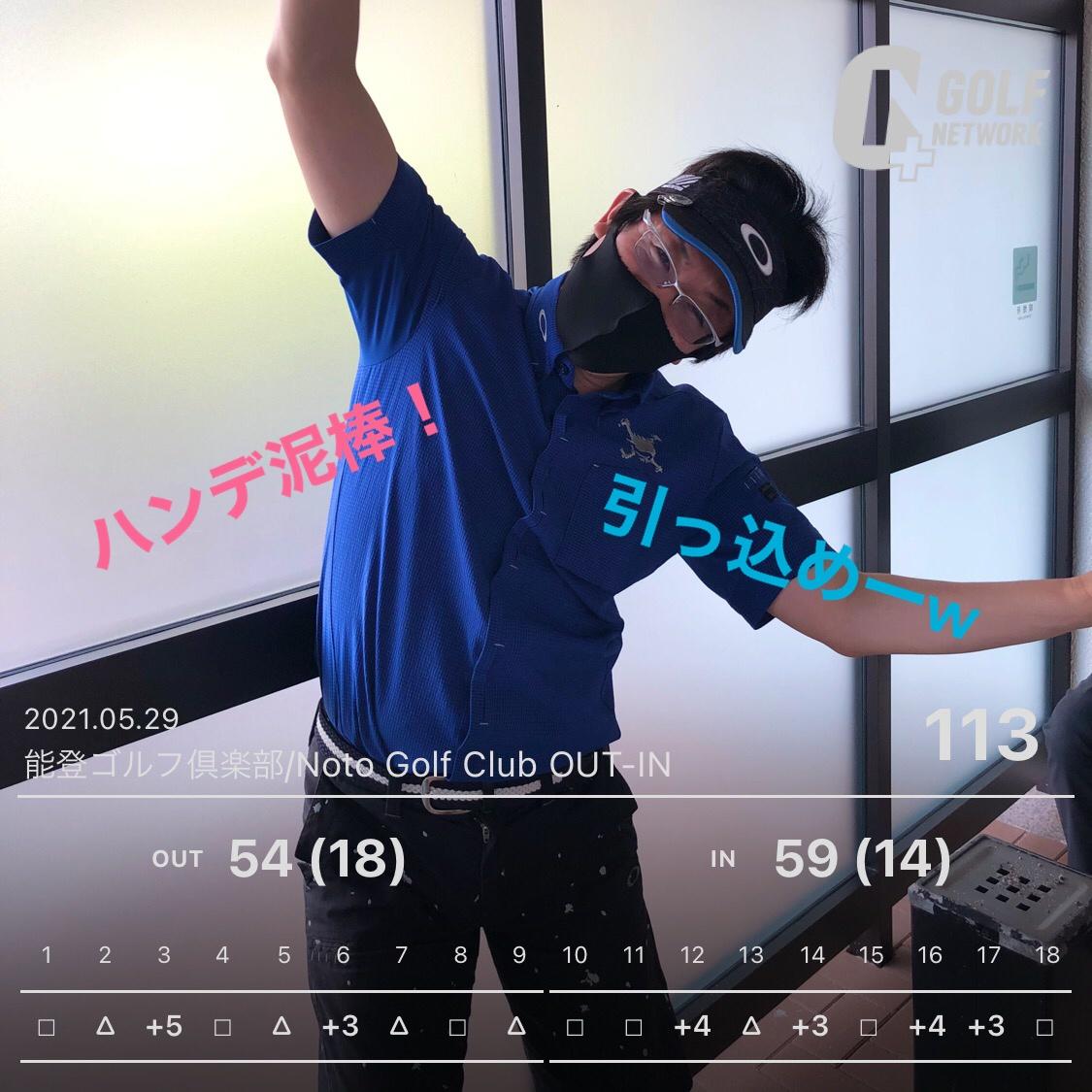 f:id:sakuya_golf:20210530202309j:plain
