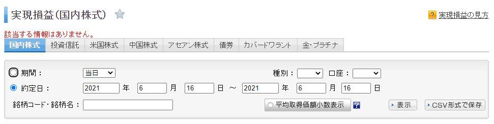 f:id:sakuya_golf:20210616220158j:plain