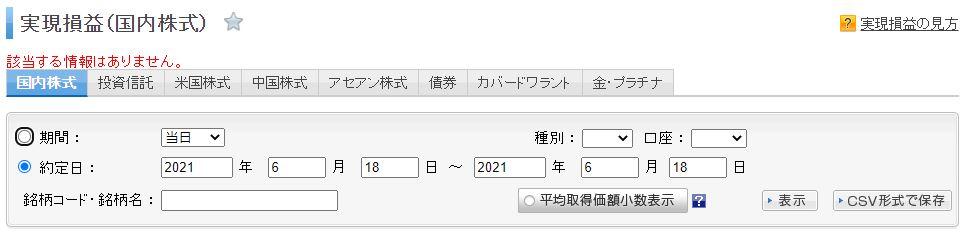 f:id:sakuya_golf:20210618195827j:plain