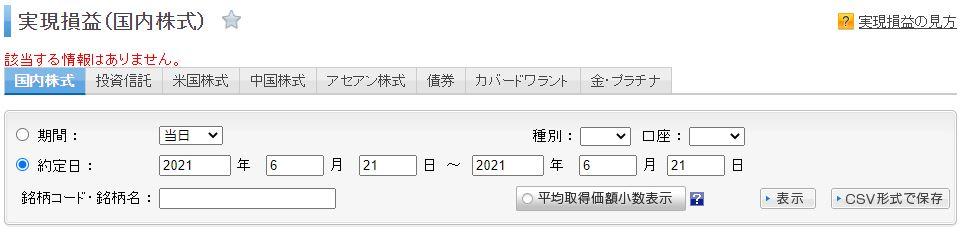 f:id:sakuya_golf:20210621202334j:plain