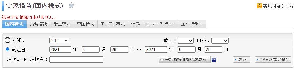 f:id:sakuya_golf:20210628211158j:plain