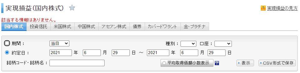 f:id:sakuya_golf:20210629210744j:plain