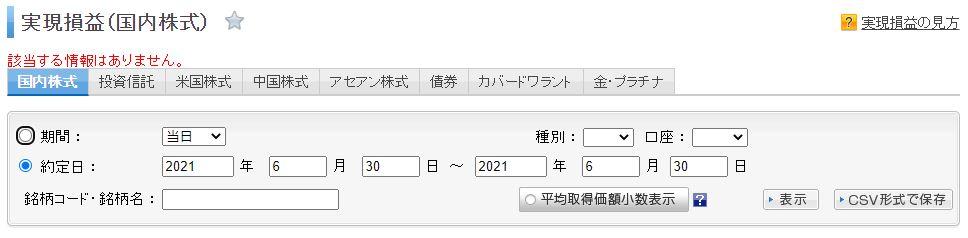 f:id:sakuya_golf:20210630211005j:plain