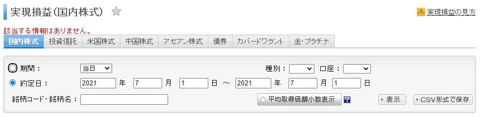 f:id:sakuya_golf:20210701200827j:plain