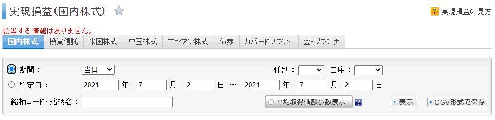 f:id:sakuya_golf:20210702210208j:plain