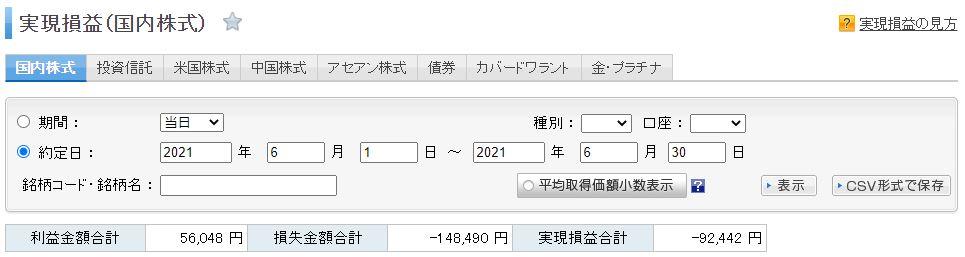 f:id:sakuya_golf:20210703211744j:plain
