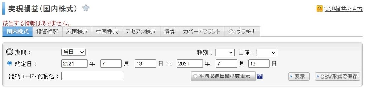 f:id:sakuya_golf:20210717105307j:plain