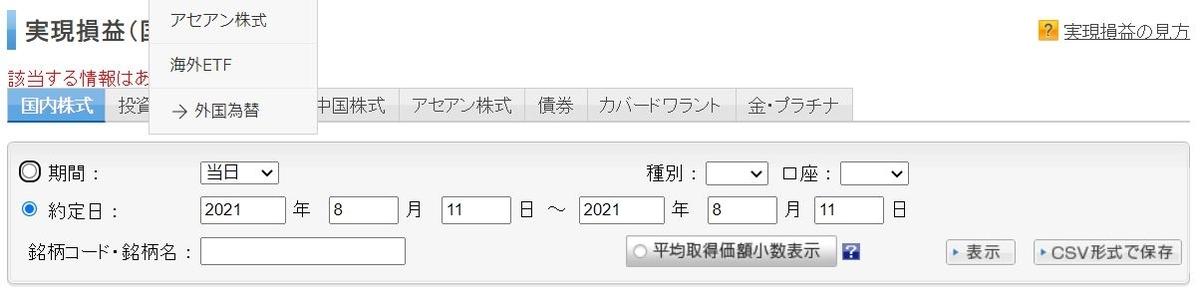 f:id:sakuya_golf:20210811165240j:plain