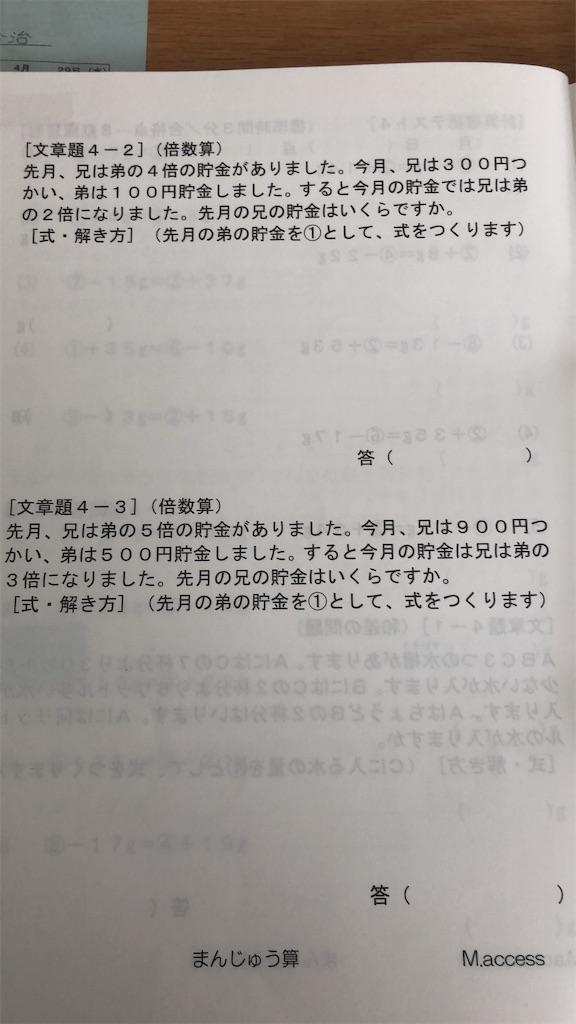 f:id:sakuyachang:20200520134909j:image