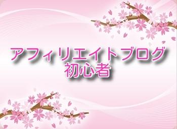 f:id:sakuyamama:20190415215704j:plain