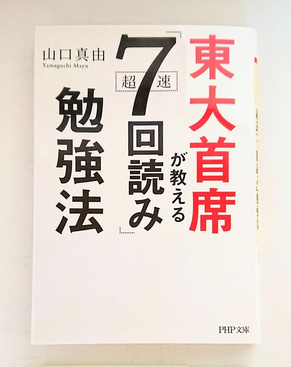 f:id:sakuyamonju:20190917201103j:plain
