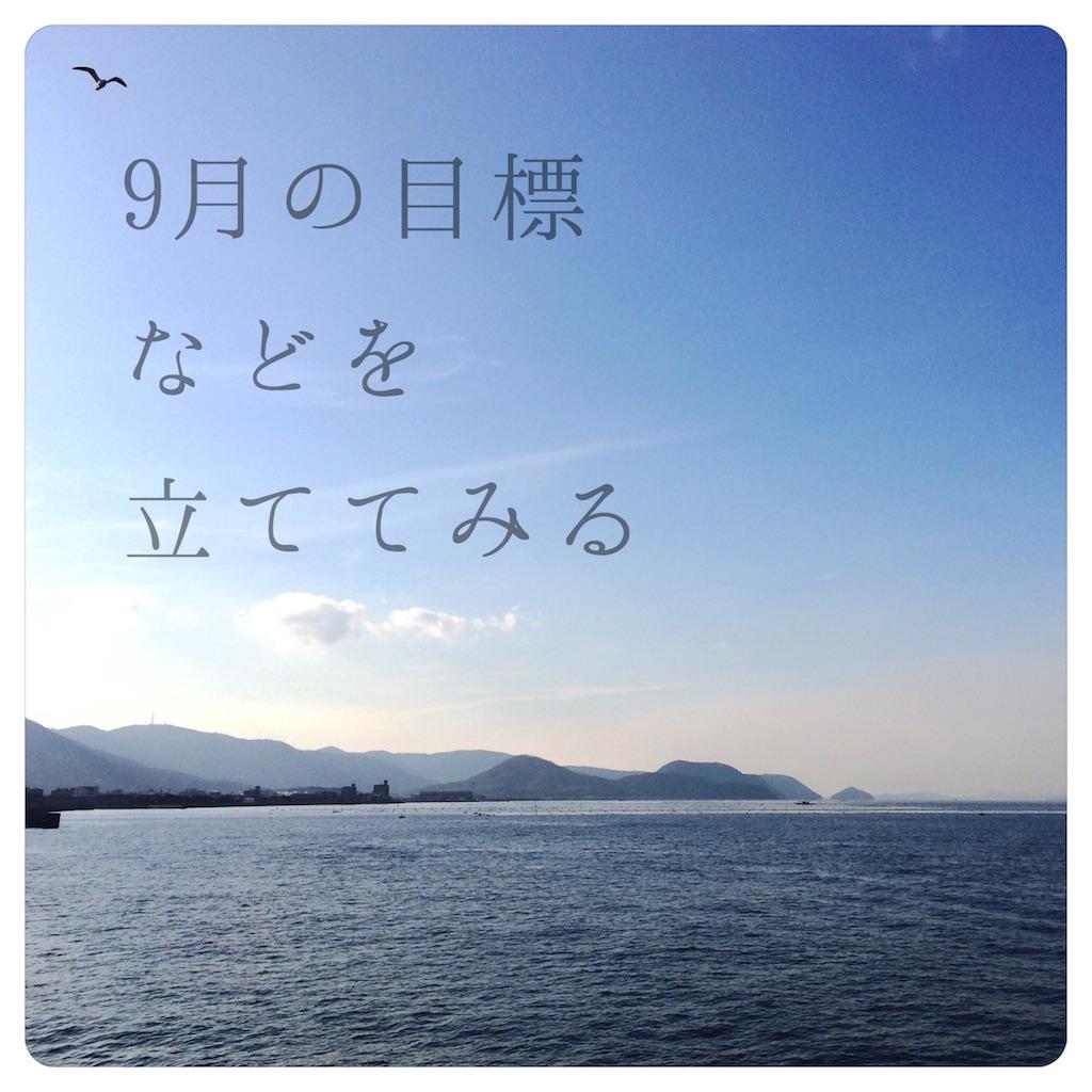 f:id:sakuyamoon:20180902100020j:image