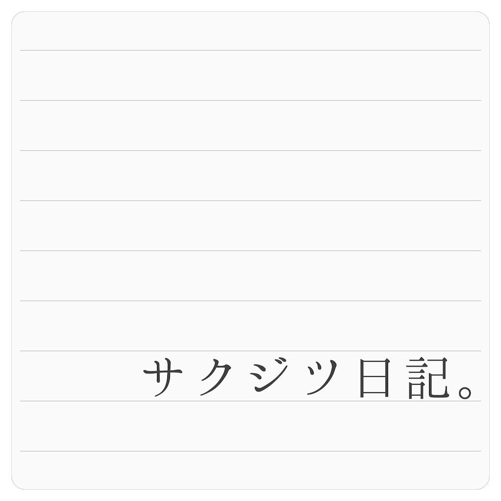 f:id:sakuyamoon:20180905104756j:image