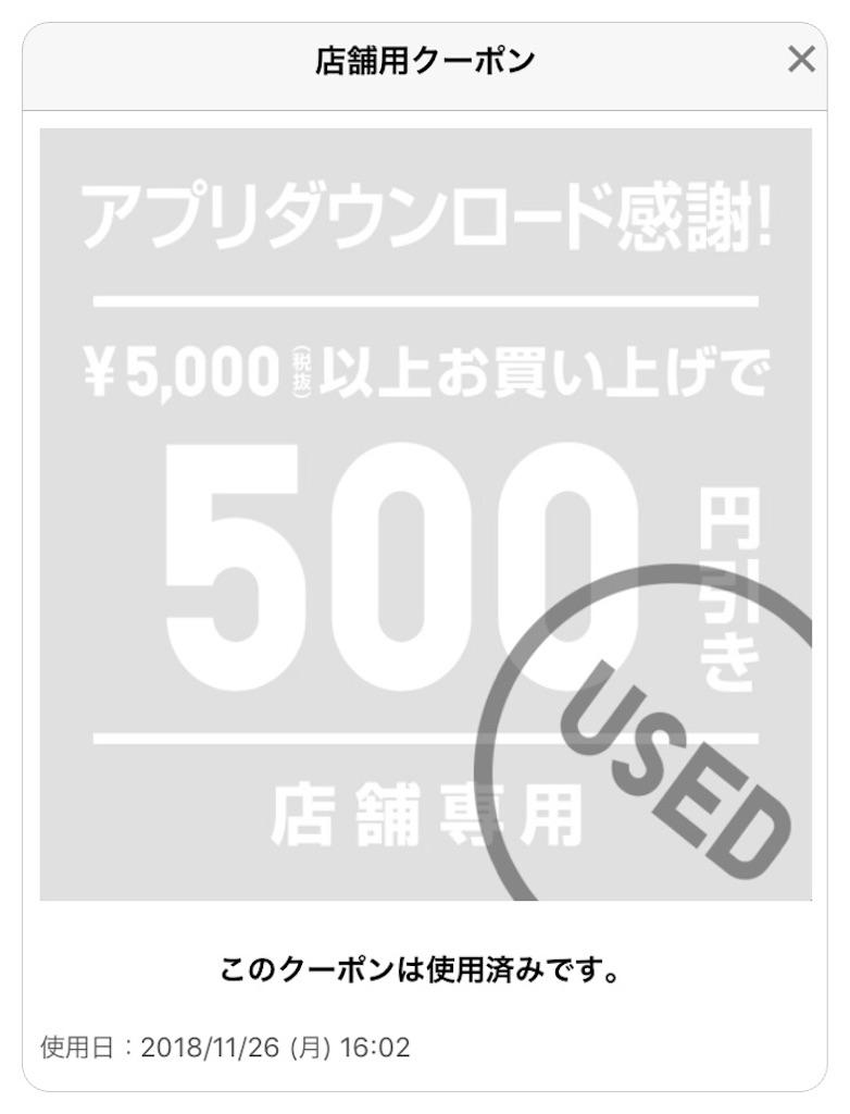 f:id:sakuyamoon:20181128081529j:image