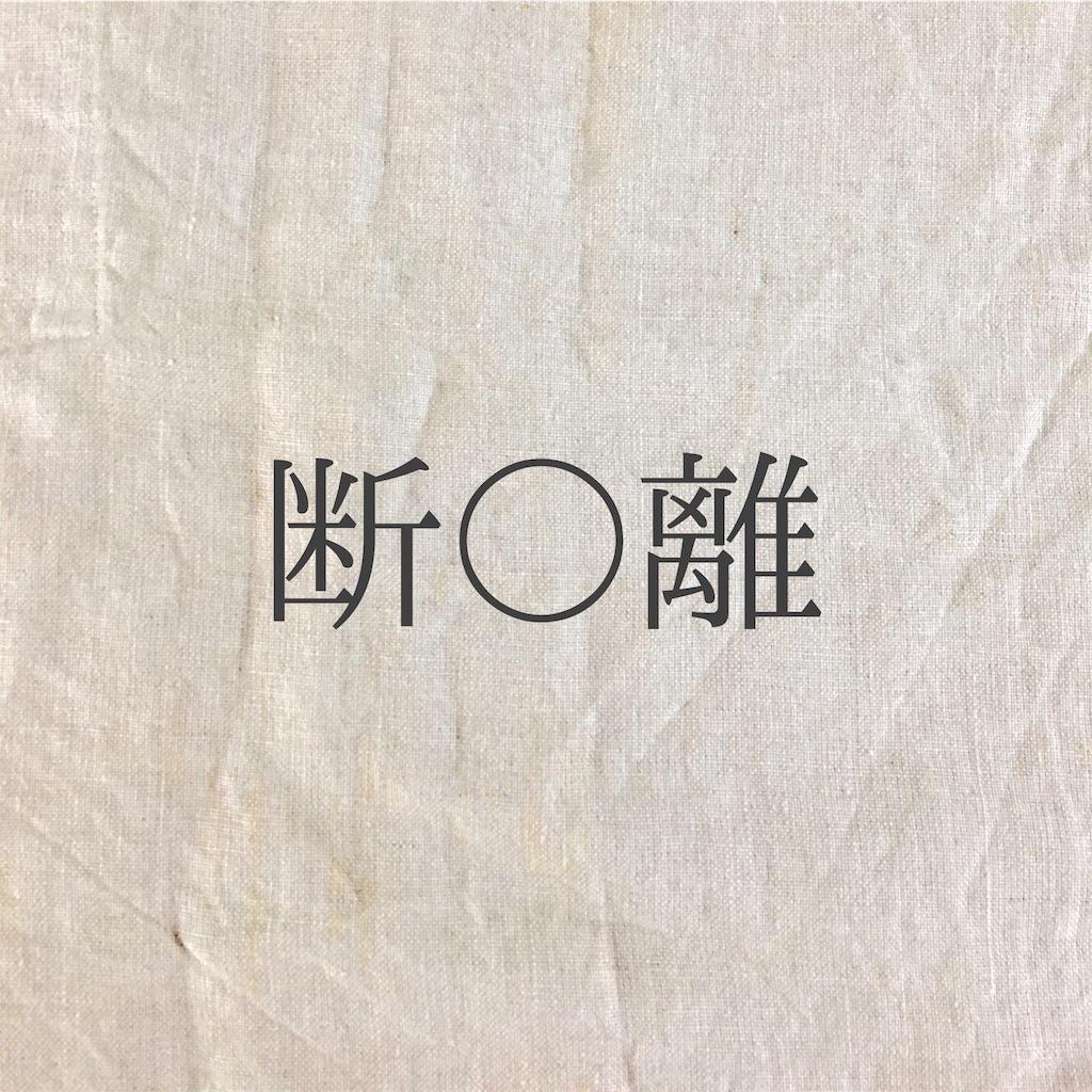 f:id:sakuyamoon:20190605213150j:image