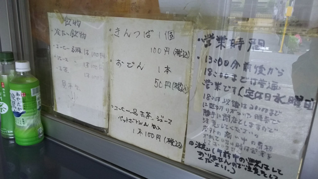 f:id:sakuyaoi:20171024211216j:plain