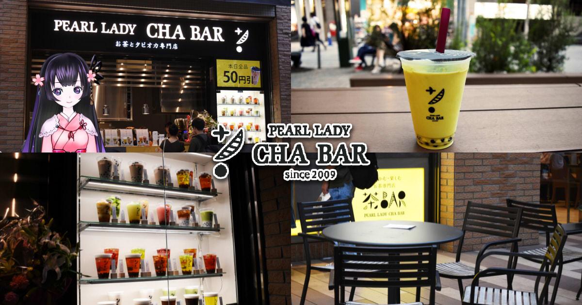 茶BAR 静岡マルイ店