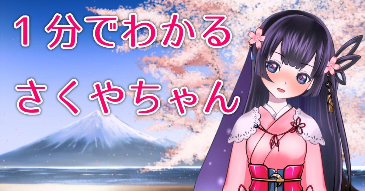 https://cdn-ak.f.st-hatena.com/images/fotolife/s/sakuyaoi/20190102/20190102055053.jpg