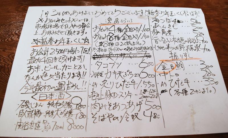 f:id:sakuyaoi:20190104011116j:plain