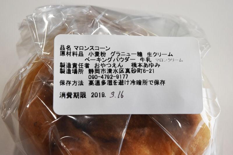 f:id:sakuyaoi:20190317022233j:plain