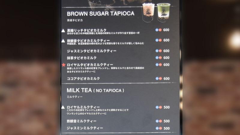 GORILLA TEA メニュー1