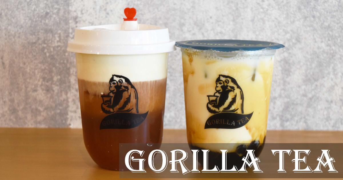 GORILLA TEA アイキャッチ