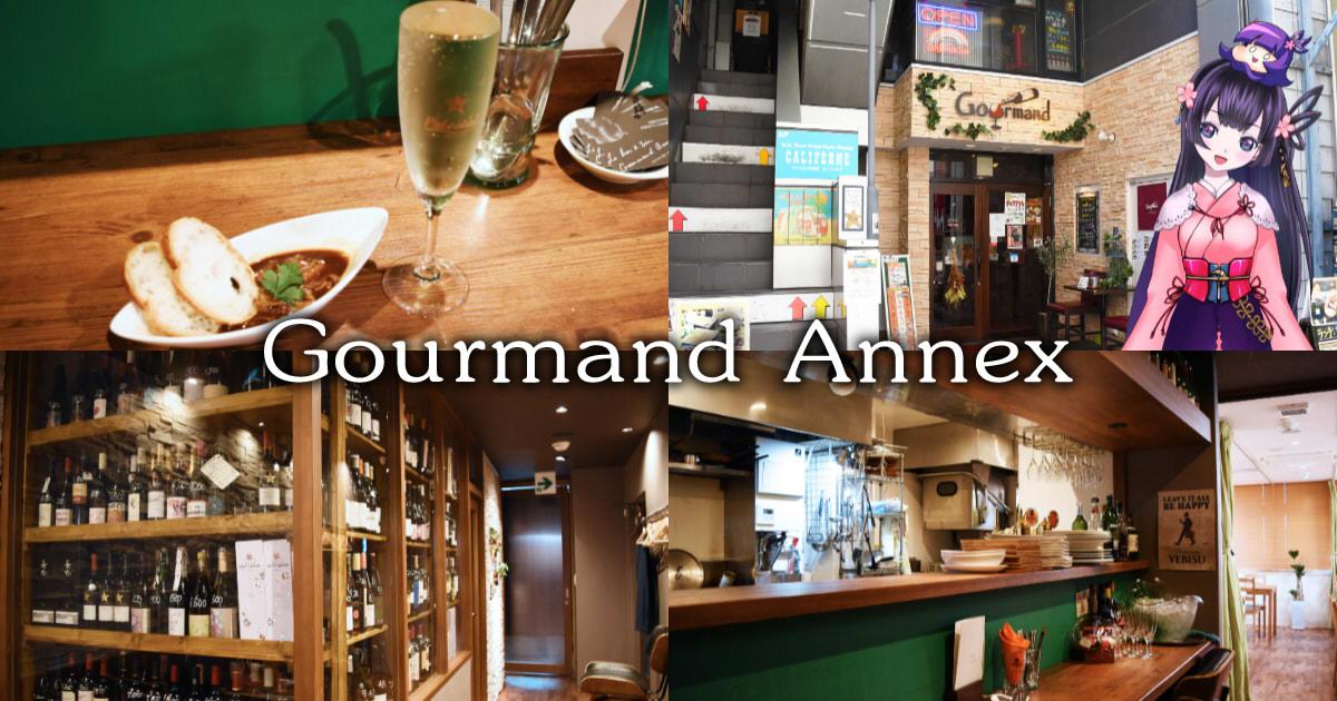 Gourmand Annex