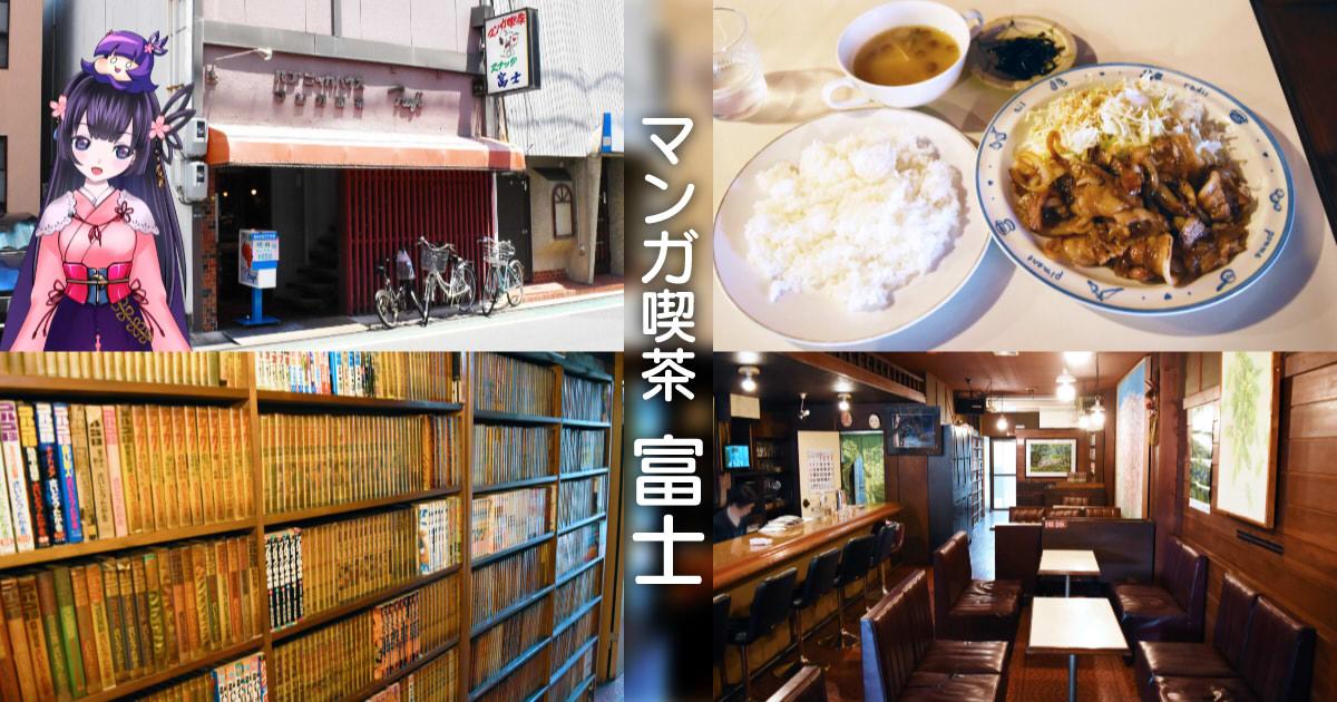 マンガ喫茶 富士