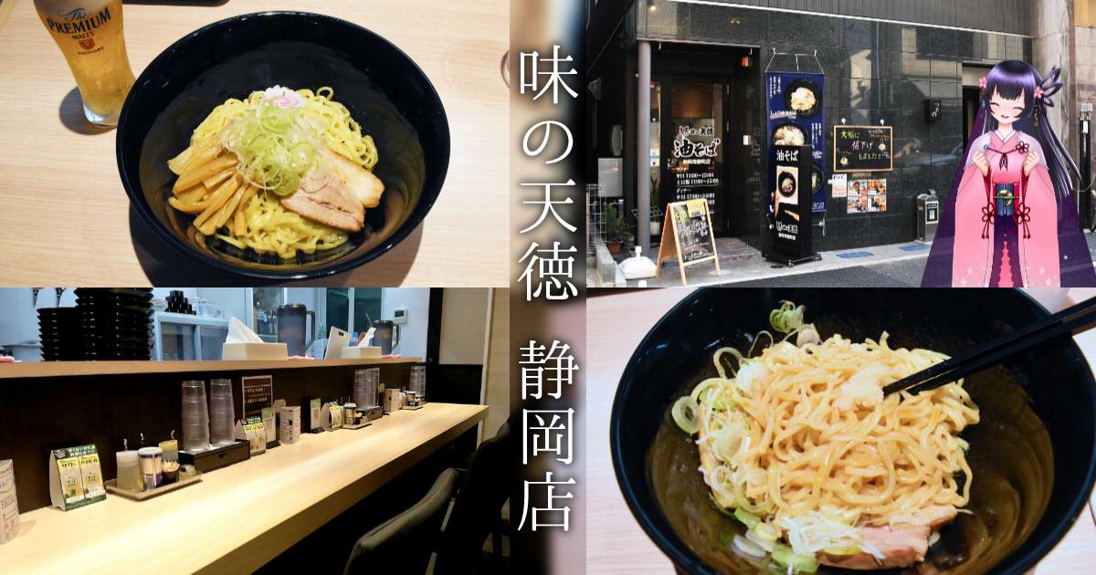 味の天徳 静岡店