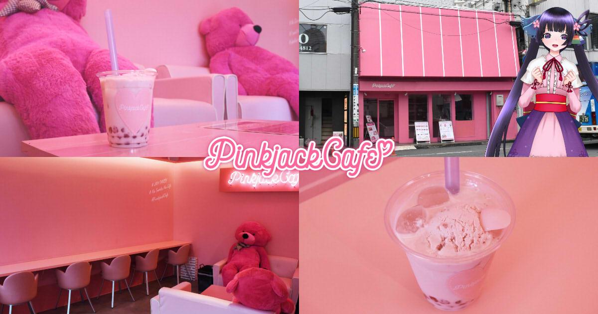 PinkjackCafe(ピンクジャックカフェ)