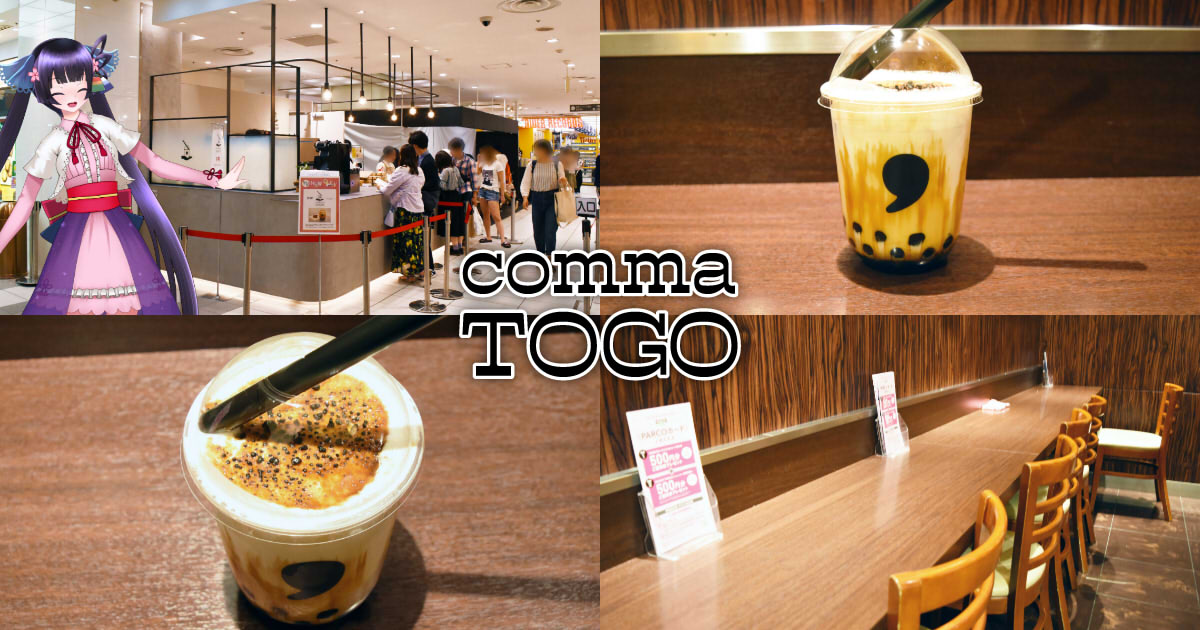 comma TOGO(コンマトゥーゴー)