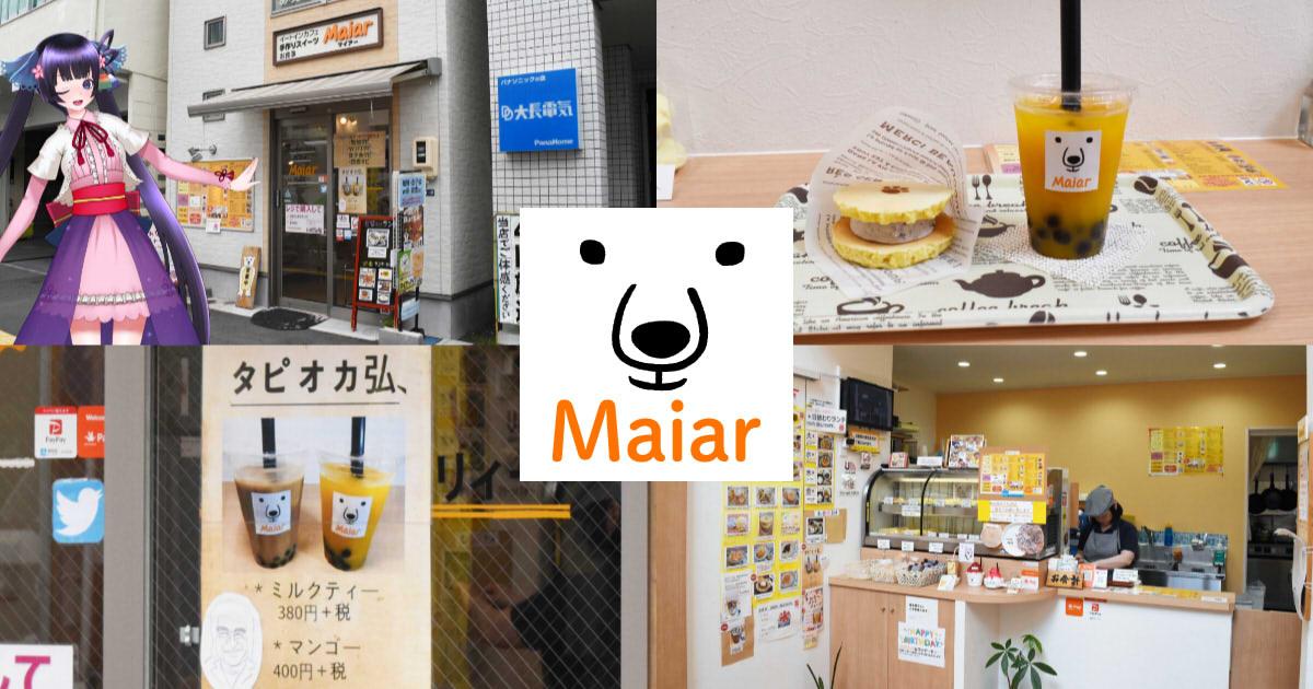 Maiar(マイアー)
