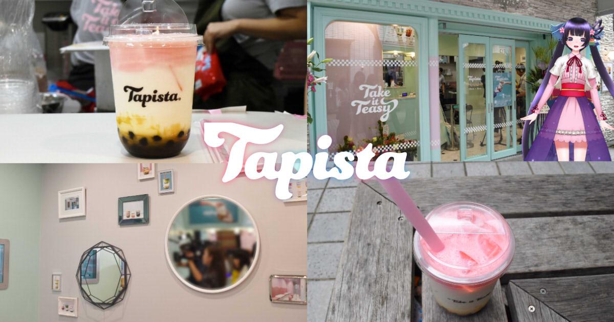 Tapista(タピスタ)