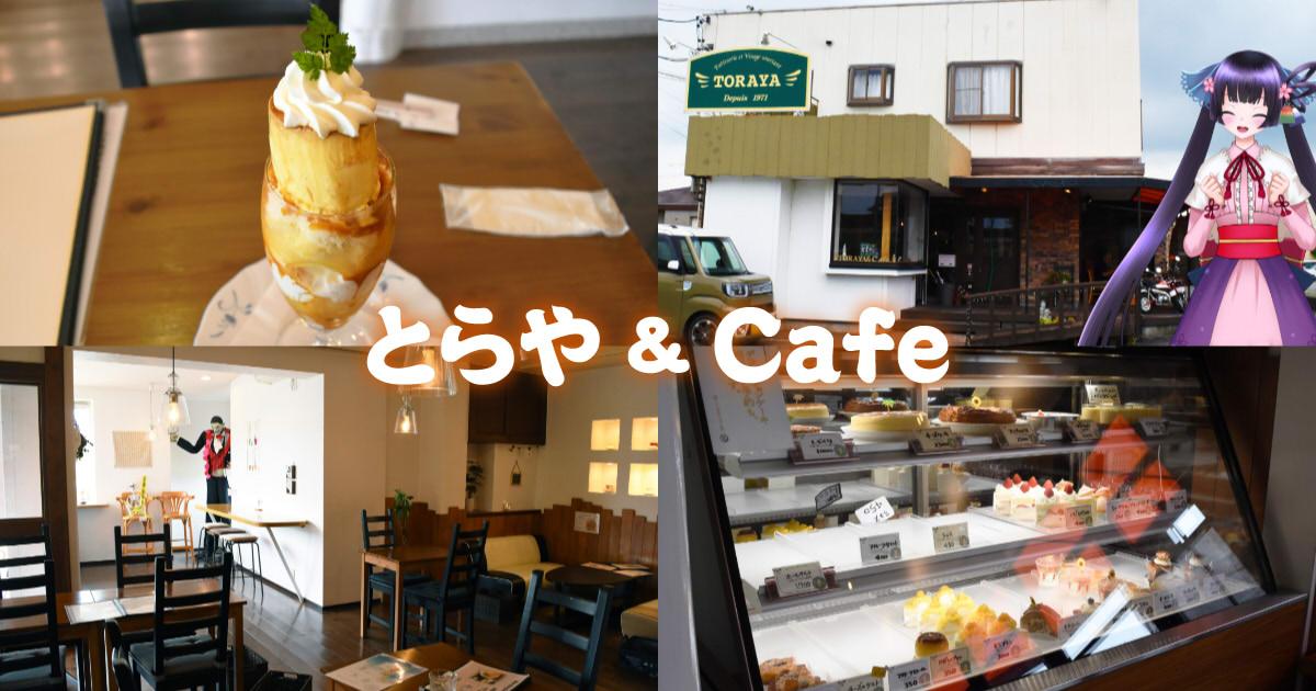 とらや&Cafe