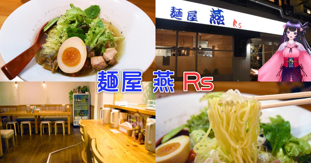 麺屋 燕Rs(アールズ)