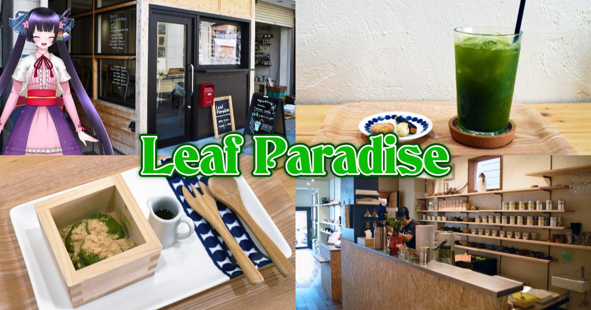 Leaf Paradise(リーフパラダイス)